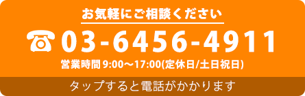 03-6456-4911